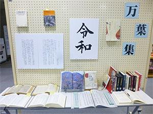 【附属図書館】日本のいにしえ「万葉集」展示のご案内