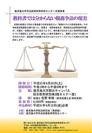 「教科書では分からない税務争訟の現実」のご案内