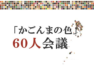 【参加者募集】「かごんまの色」60人会議のお知らせ