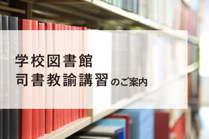 令和3年度学校図書館司書教諭講習のご案内
