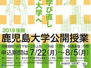 2019度後期公開授業お申し込みのお知らせ(7/22から)