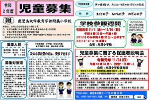 【教育学部附属小学校】新1年入学児童募集に関する保護者説明会のご案内