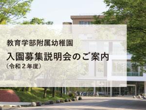 【教育学部附属幼稚園】入園募集説明会のご案内