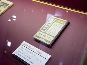 【ご案内】「平成」新収未公開貴重書展(12/12まで)・ギャラリートークのご案内