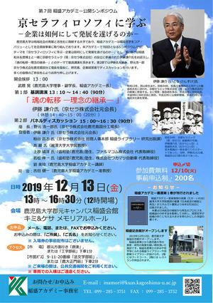 【ご案内】第7回稲盛アカデミー公開シンポジウムのお知らせ