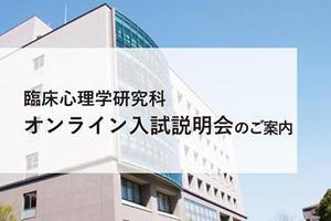 【臨床心理学研究科】オンライン入試説明会のご案内