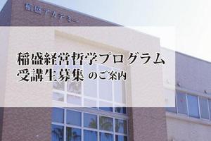 【募集】「稲盛経営哲学プログラム」(第9期)受講生募集について