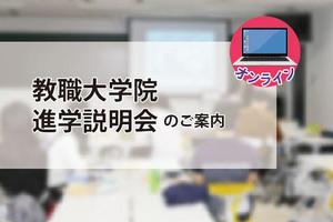 【教職大学院】オンライン進学説明会のご案内