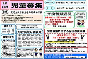 【教育学部附属小学校】新1年入学児童募集に関する保護者説明会のお知らせ