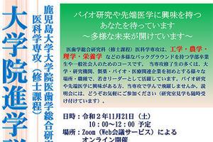 【医歯学総合研究科】オンライン進学説明会のご案内(11/21)