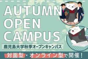 秋季オープンキャンパス開催のご案内