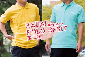 オリジナルポロシャツ(第二弾)販売のご案内