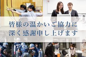 鹿児島大学学生緊急支援金を受給した学生から感謝のメッセージ