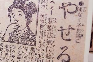 【総合研究博物館】「新聞と大正コマーシャルアート」企画展開催中(~7/3迄)