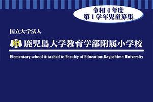 【教育学部附属小学校】新1年入学児童募集に関する保護者説明会の開催