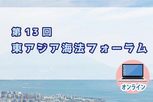 【国際】第13回東アジア海法フォーラム
