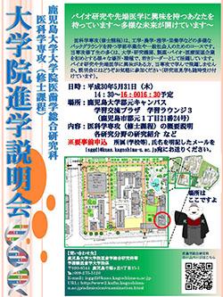 ishigaku_2018_poster.jpg