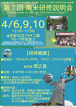 nanbei_kensyu_poster2018_small.jpg
