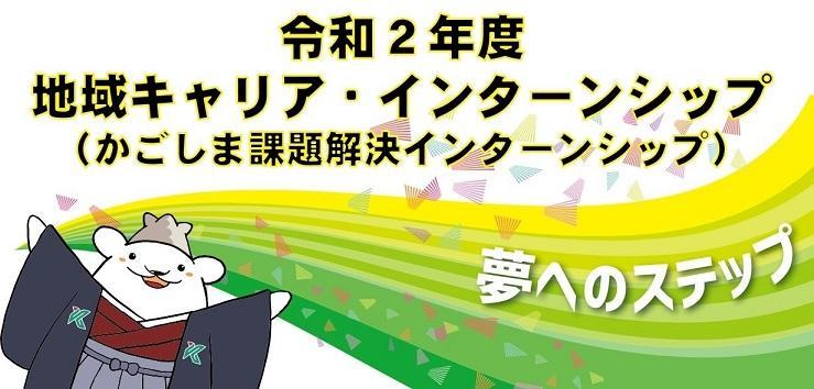 地域キャリア・インターンシップTOP.jpg