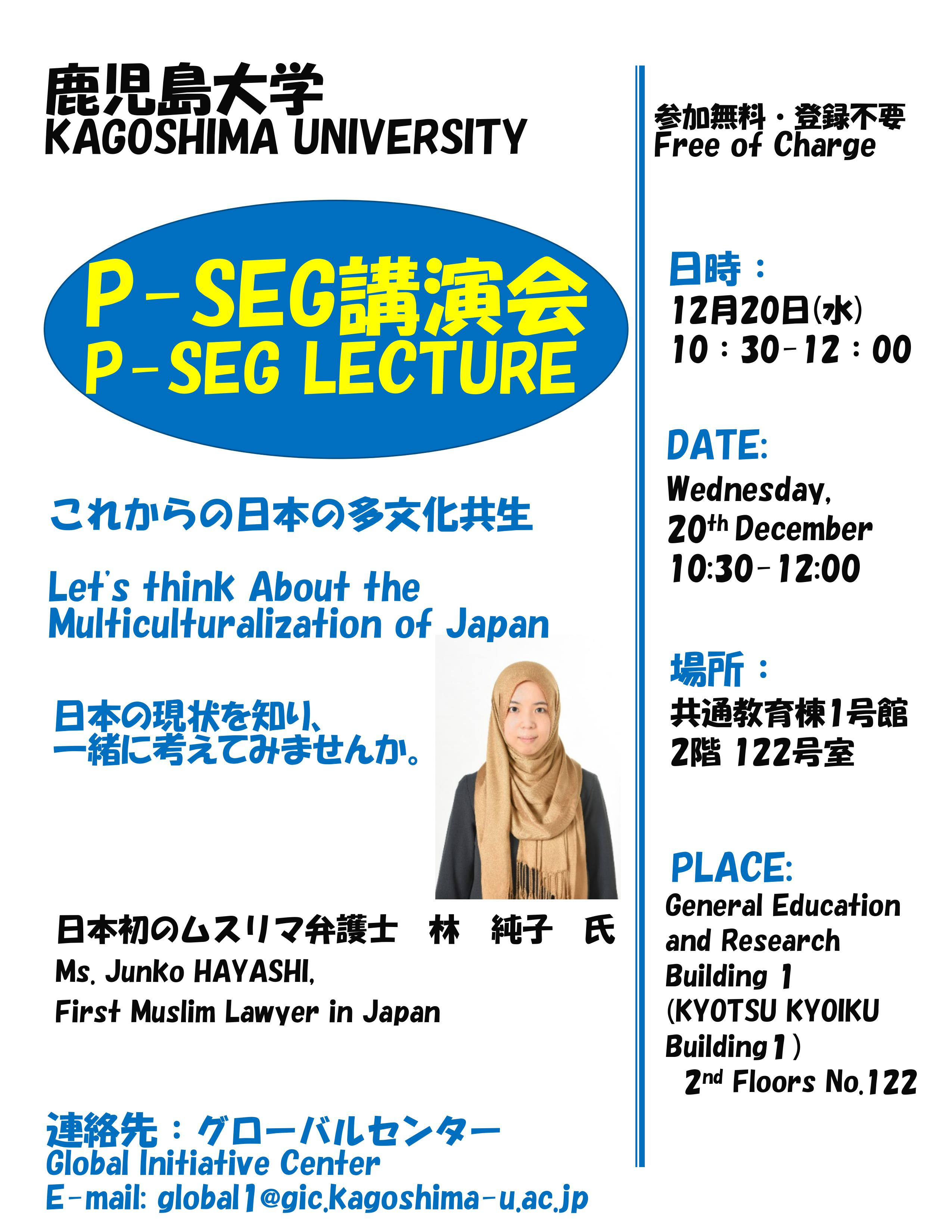 Poster_12.20 P-SEG Lecture.jpg