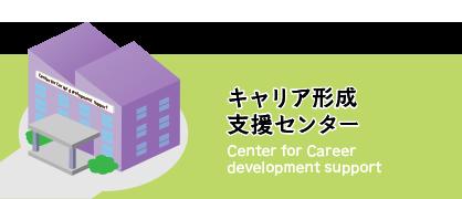 キャリア形成支援センター