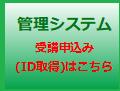 kanri_system2018.png