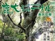 広報誌「鹿大ジャーナル200号」を刊行しました
