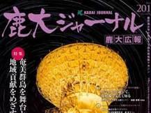 「鹿大ジャーナル201号」を刊行しました