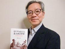 細川道久教授が第1回日本カナダ学会賞を受賞