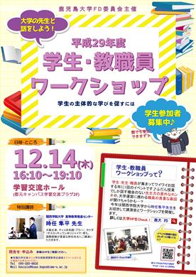 平成29年度学生・教職員ワークショップポスター