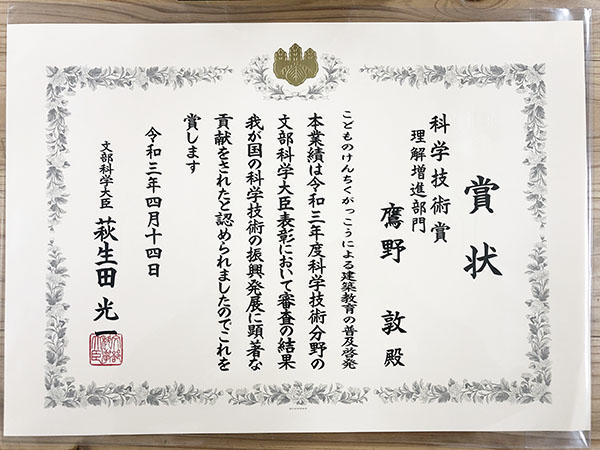 210428_takanokenkyushitu_pic02.jpg