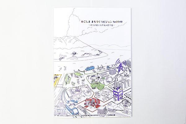 210608toshimaster_2020_houkokusho_pic01.jpg