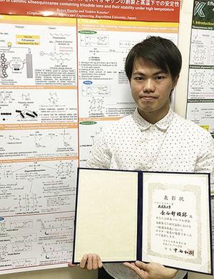 大学院理工学研究科の学生がベストポスター賞を受賞しました