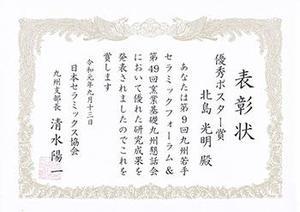 第9回九州若手セラミックフォーラム(KYCF)&第49 回窯業基礎九州懇話会」において優秀ポスター賞を受賞しました