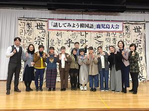 学生8名が「話してみよう韓国語」鹿児島大会で最優秀賞等を受賞