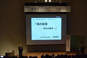 第7回稲盛アカデミー公開シンポジウムを開催