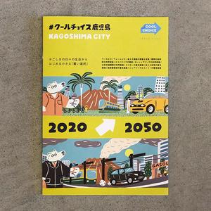 『クールチョイス鹿児島(2020)』発行-法文学部アクティブ・ゼミで企画