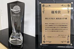 本学のインターンシップが「学生が選ぶインターンシップアワード」文部科学大臣賞受賞!