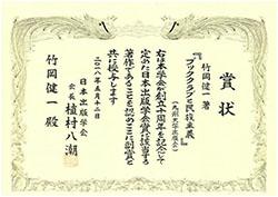 180518houbun_prize02.jpg