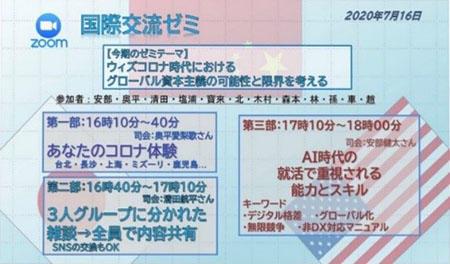 200716syakaigakuzemi_pic06.jpg