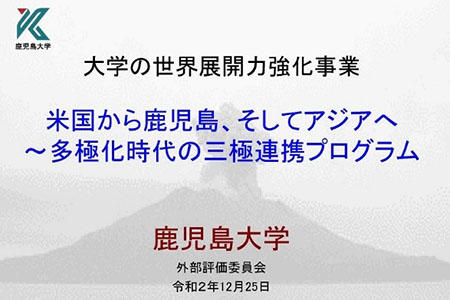 201225daigaku_tenkairyoku_pic01.jpg