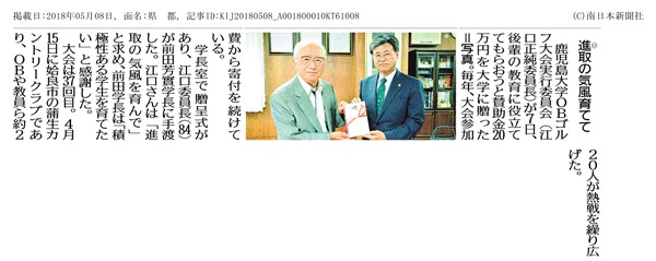 20180508kiji1.jpg