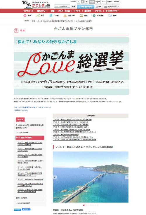 20200713_lovekagoshima_sousenkyo_pic02.jpg