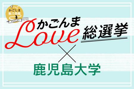 20200713_lovekagoshima_sousenkyo_pic03.jpg