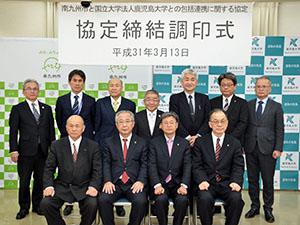 南九州市と包括連携協定を締結