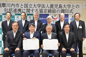 鹿児島大学と薩摩川内市が包括連携協定を締結しました