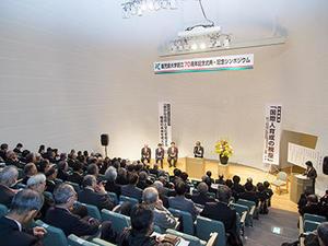 鹿児島大学創立70周年記念式典・記念シンポジウムを挙行