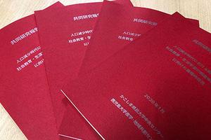 産学・地域共創センター生涯学習部門とかごしま県民大学中央センターが共同研究報告書を発刊
