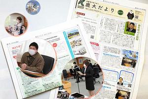 広報紙「鹿大だより」27号発行のお知らせ