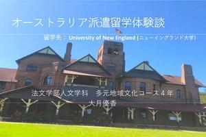 【グローバルセンター】2021年度第1回派遣留学説明会を開催